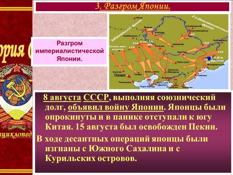 СССР, выполняя союзнический долг, объявил войну