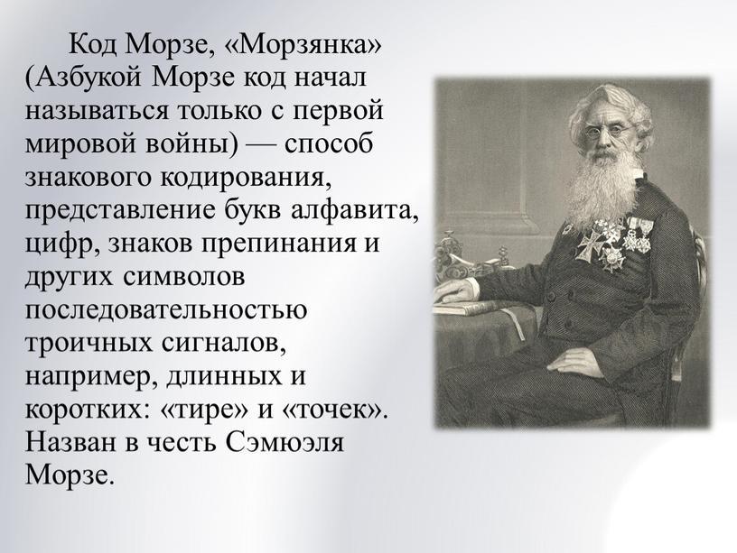 Код Морзе, «Морзянка» (Азбукой
