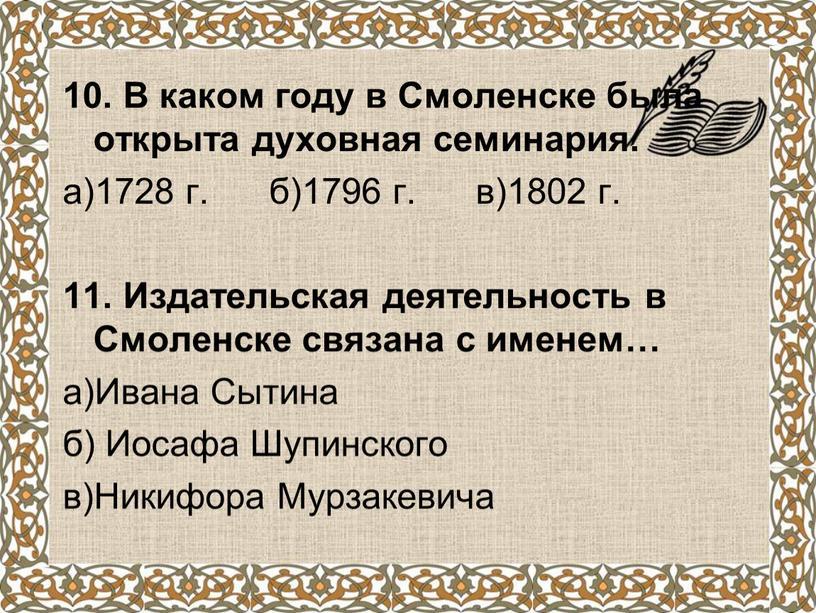 В каком году в Смоленске была открыта духовная семинария