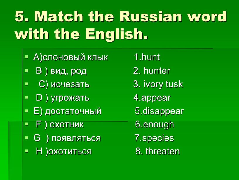 Match the Russian word with the