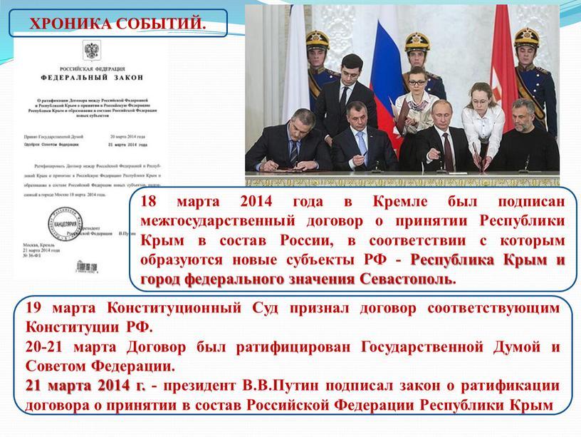 Конституционный Суд признал договор соответствующим