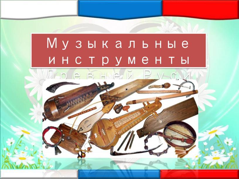 Музыкальные инструменты Древней