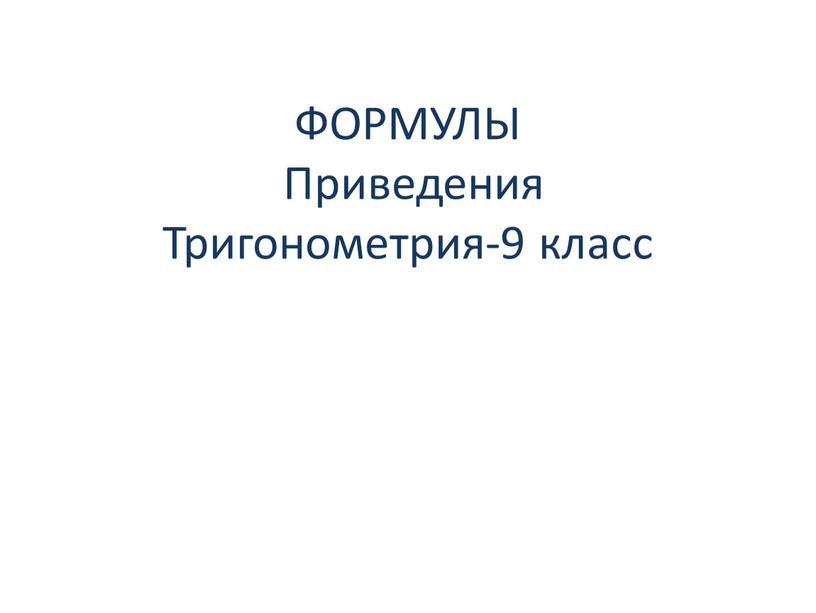 ФОРМУЛЫ Приведения Тригонометрия-9 класс