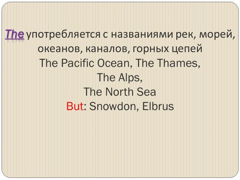 The употребляется с названиями рек, морей, океанов, каналов, горных цепей