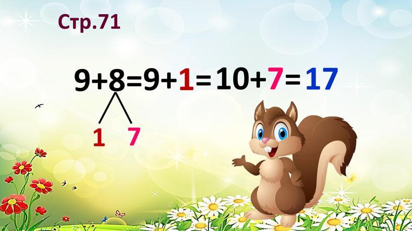 7 1 9+8= 10+7= 9+1= 17 Стр.71
