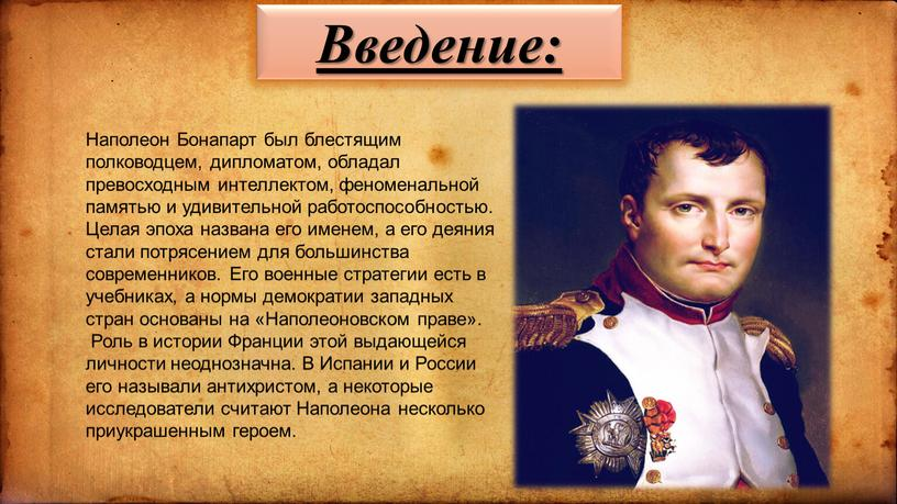 Введение: Наполеон Бонапарт был блестящим полководцем, дипломатом, обладал превосходным интеллектом, феноменальной памятью и удивительной работоспособностью