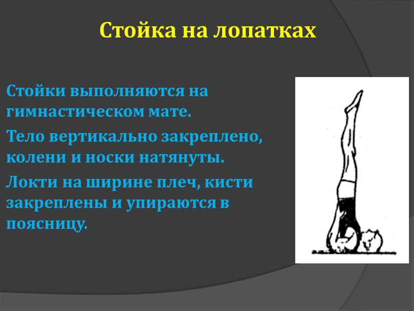 Стойка на лопатках Стойки выполняются на гимнастическом мате