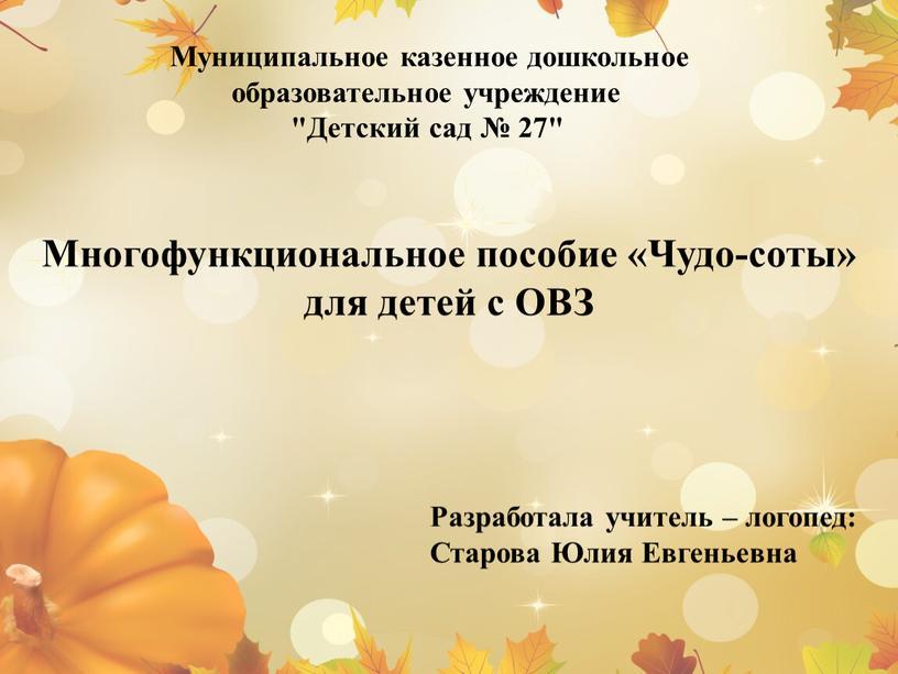 """Муниципальное казенное дошкольное образовательное учреждение """"Детский сад № 27"""""""