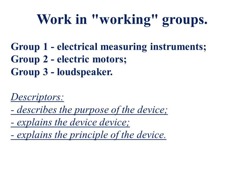 """Work in """"working"""" groups. Group 1 - electrical measuring instruments;"""