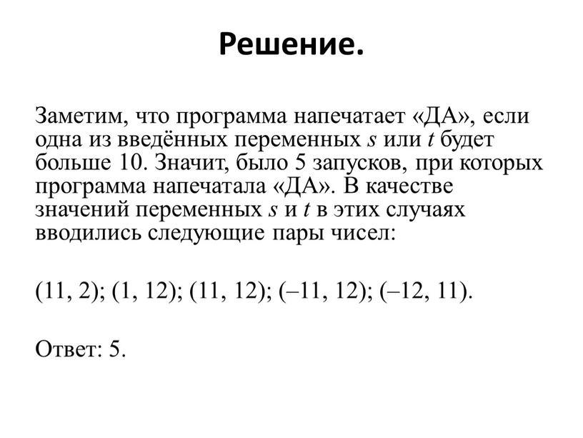 Решение. Заметим, что программа напечатает «ДА», если одна из введённых переменных s или t будет больше 10