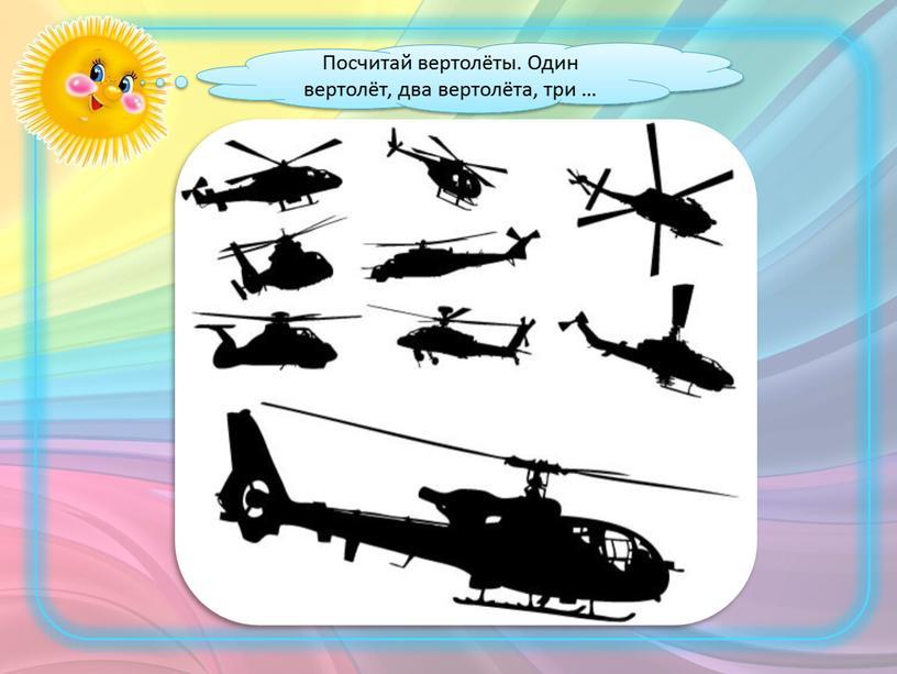 Посчитай вертолёты. Один вертолёт, два вертолёта, три …