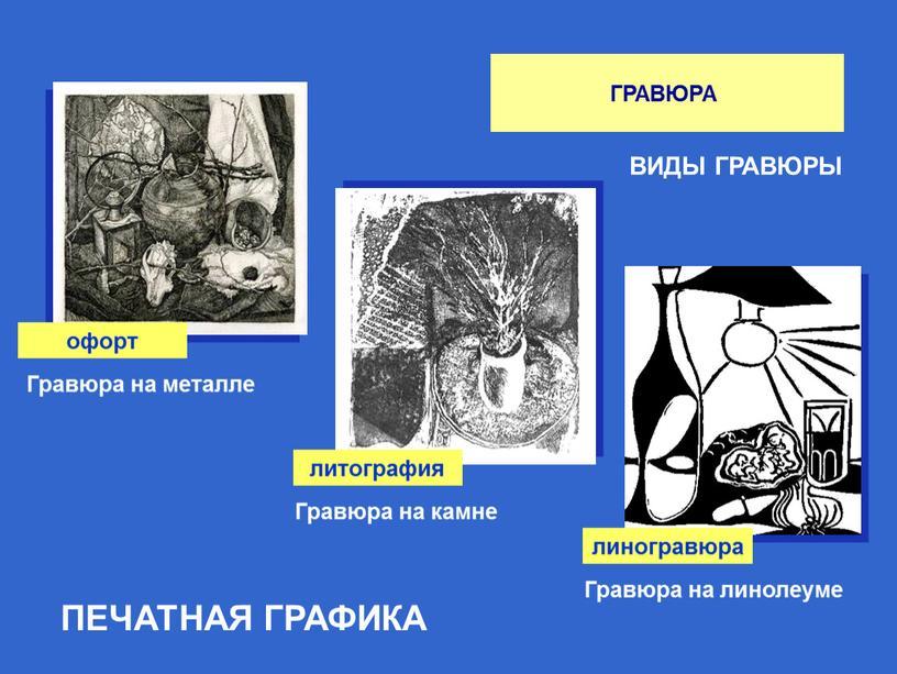 ГРАВЮРА ПЕЧАТНАЯ ГРАФИКА офорт литография линогравюра