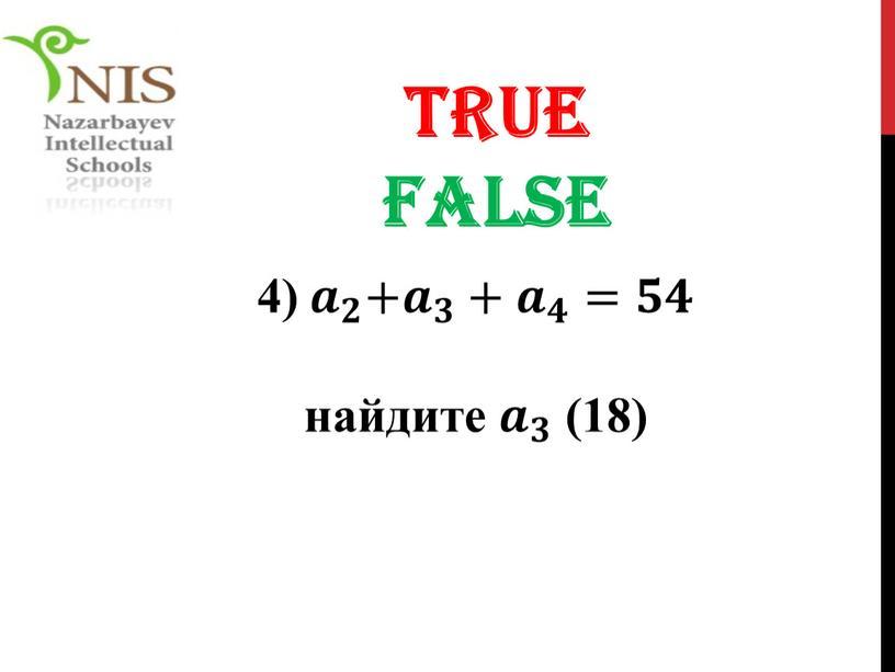 TRUE FALSE 4) 𝒂 𝟐 𝒂𝒂 𝒂 𝟐 𝟐𝟐 𝒂 𝟐 + 𝒂 𝟑 𝒂𝒂 𝒂 𝟑 𝟑𝟑 𝒂 𝟑 + 𝒂 𝟒 𝒂𝒂 𝒂…