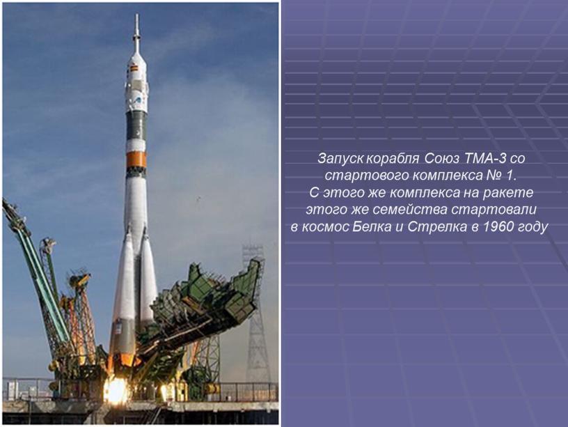 Запуск корабля Союз ТМА-3 со стартового комплекса № 1