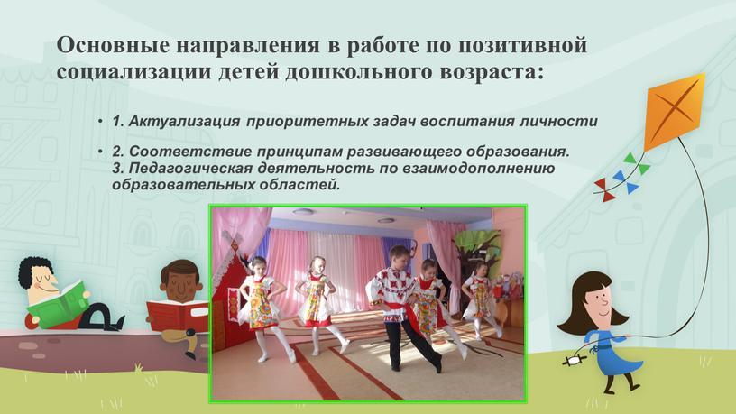 Основные направления в работе по позитивной социализации детей дошкольного возраста: 1
