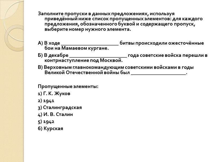Заполните пропуски в данных предложениях, используя приведённый ниже список пропущенных элементов: для каждого предложения, обозначенного буквой и содержащего пропуск, выберите номер нужного элемента