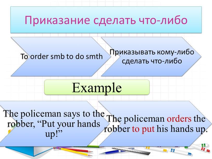 Приказание сделать что-либо Example
