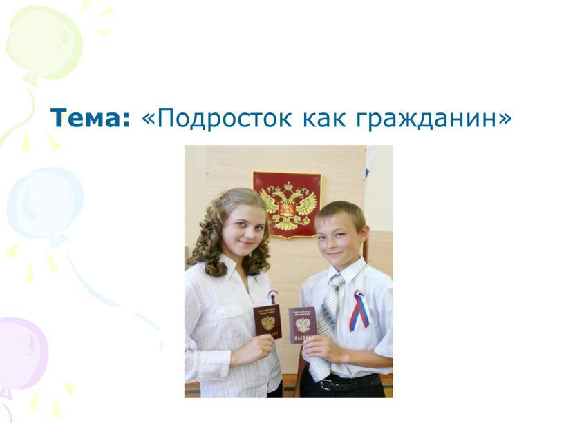 Тема: «Подросток как гражданин»