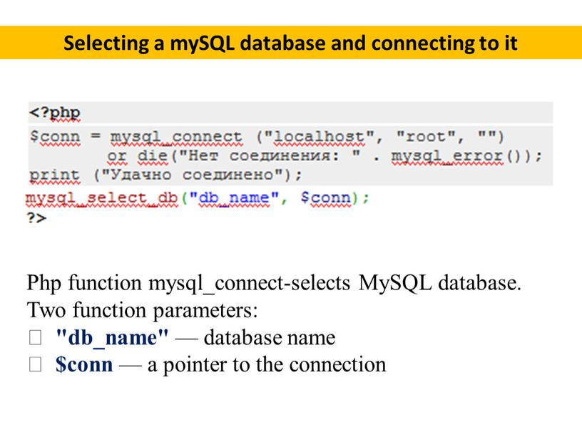 Selecting a mySQL database and connecting to it