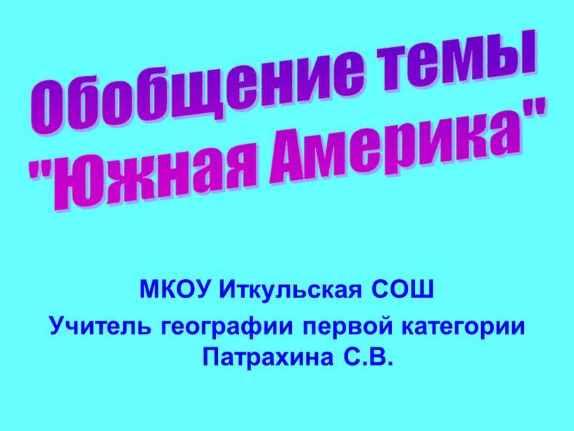 МКОУ Иткульская СОШ Учитель географии первой категории
