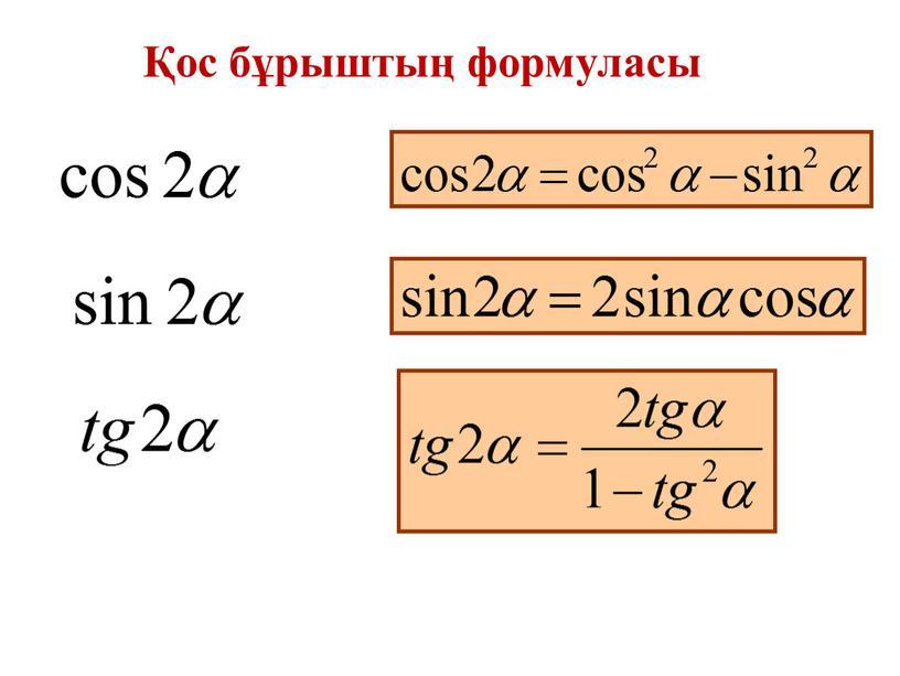 Қос бұрыштың формуласы