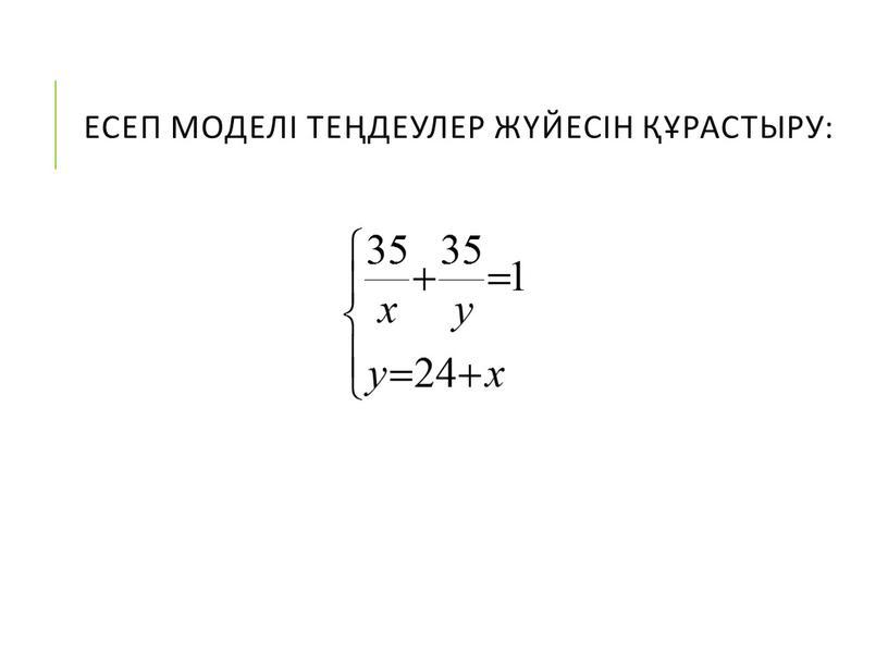 Есеп моделі теңдеулер жүйесін құрастыру: