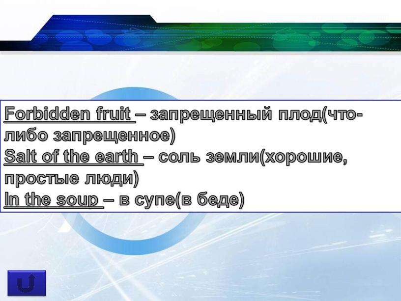 Forbidden fruit – запрещенный плод(что-либо запрещенное)