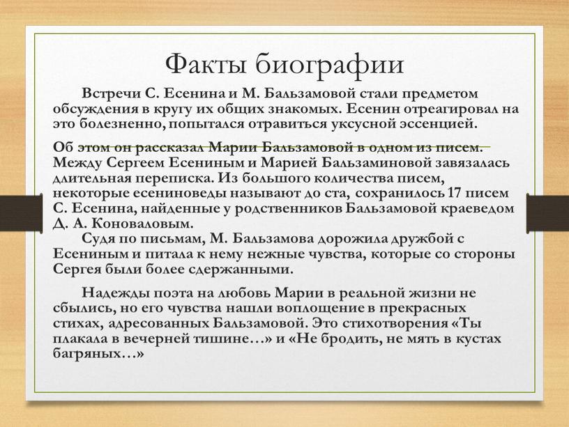Факты биографии Встречи С. Есенина и