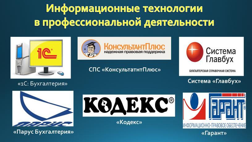 Информационные технологии в профессиональной деятельности «1С: