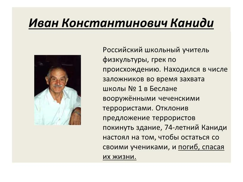 Иван Константинович Каниди