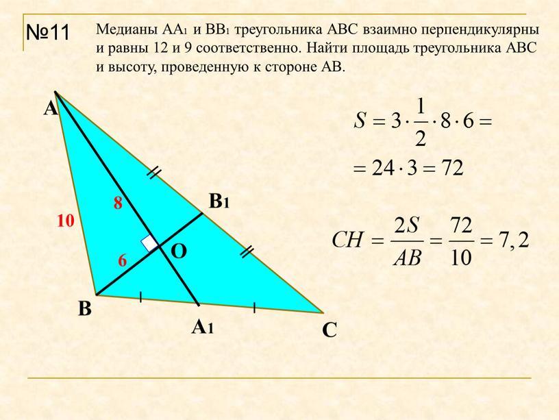 Медианы АА1 и ВВ1 треугольника