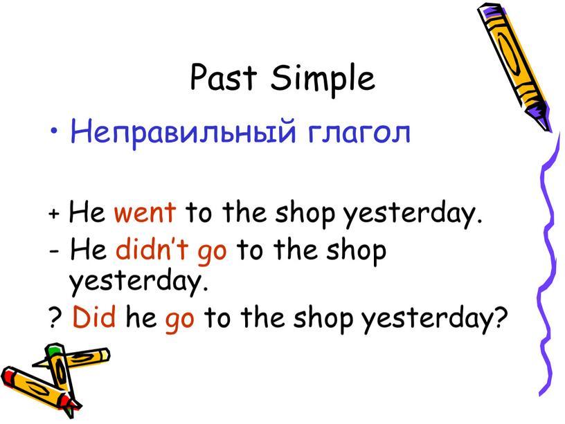 Past Simple Неправильный глагол +