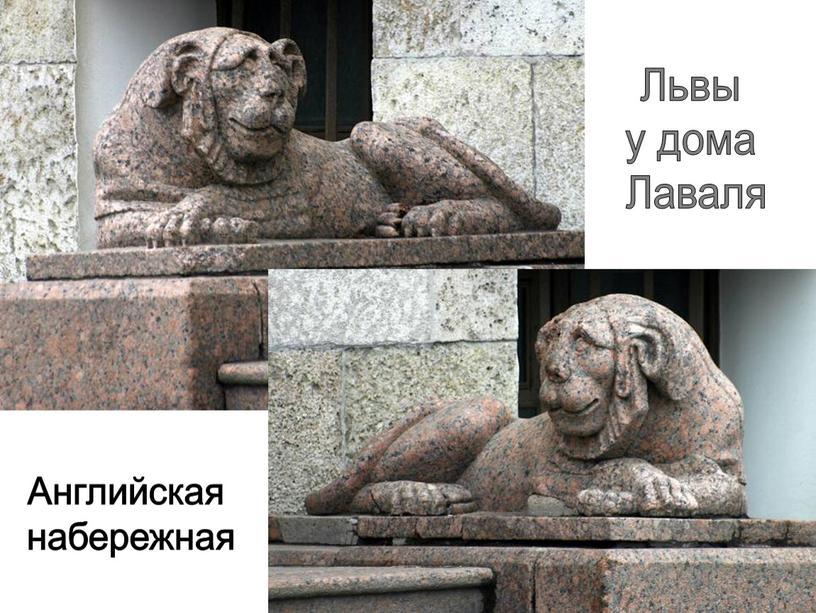 Львы у дома Лаваля Английская набережная
