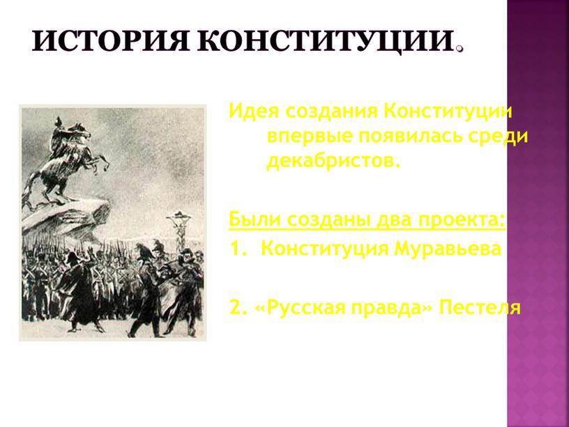 История Конституции. Идея создания