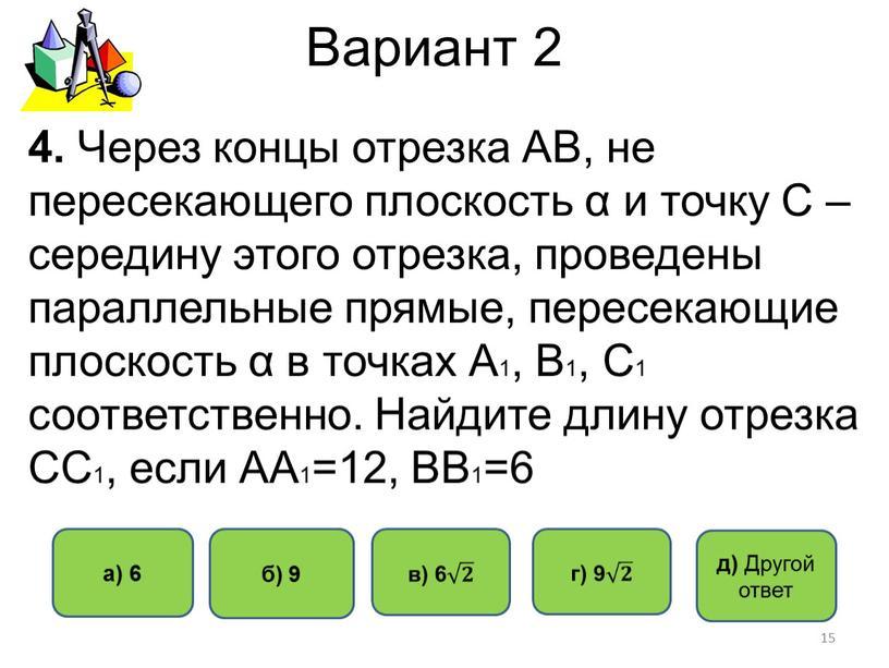 Вариант 2 д) Другой ответ б) 9 4