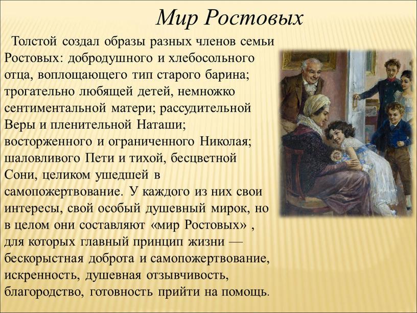 Толстой создал образы разных членов семьи