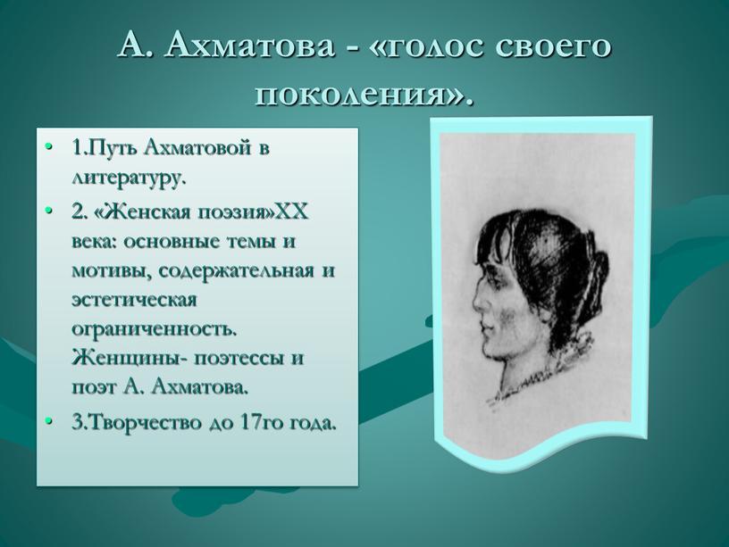 А. Ахматова - «голос своего поколения»