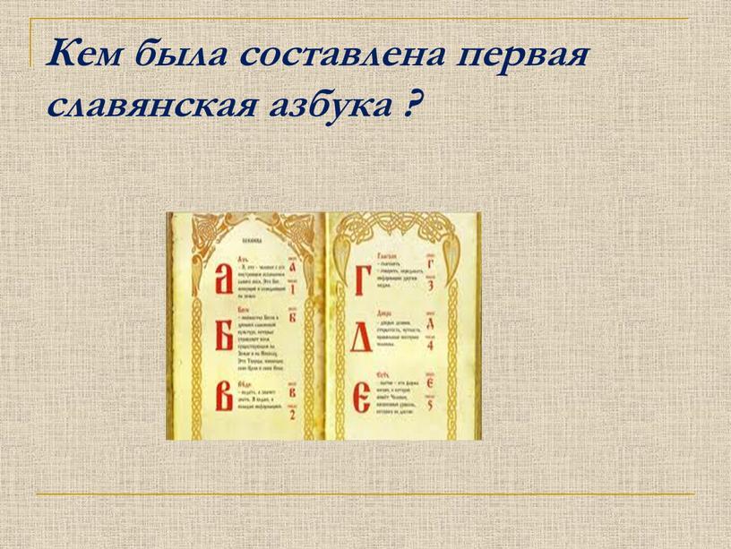 Кем была составлена первая славянская азбука ?