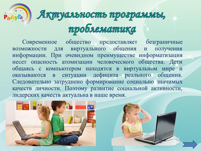 Современное общество предоставляет безграничные возможности для виртуального общения и получения информации