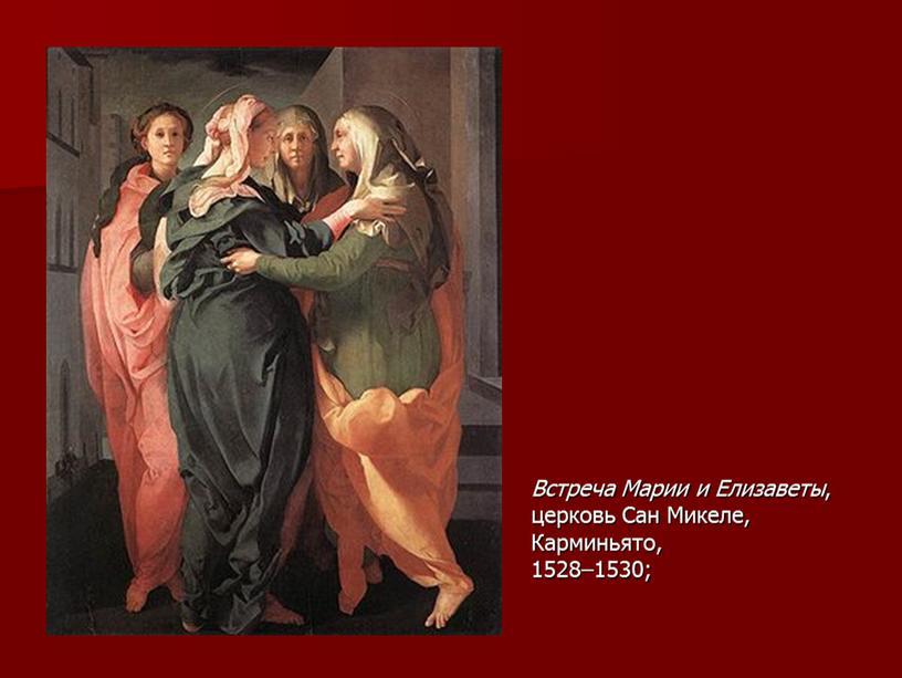 Встреча Марии и Елизаветы , церковь