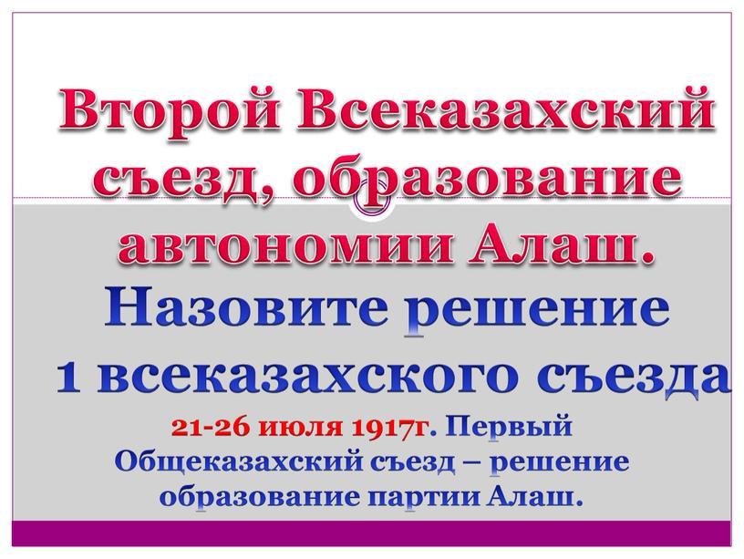 Второй Всеказахский съезд, образование автономии