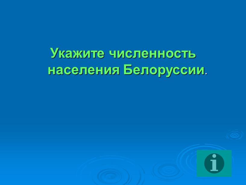 Укажите численность населения Белоруссии