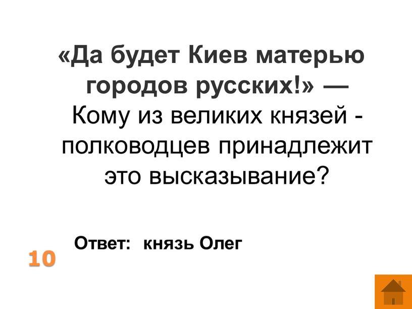 Да будет Киев матерью городов русских!» —