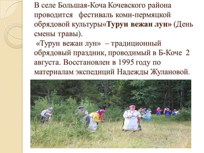 В селе Большая-Коча Кочевского района проводится фестиваль коми-пермяцкой обрядовой культуры«