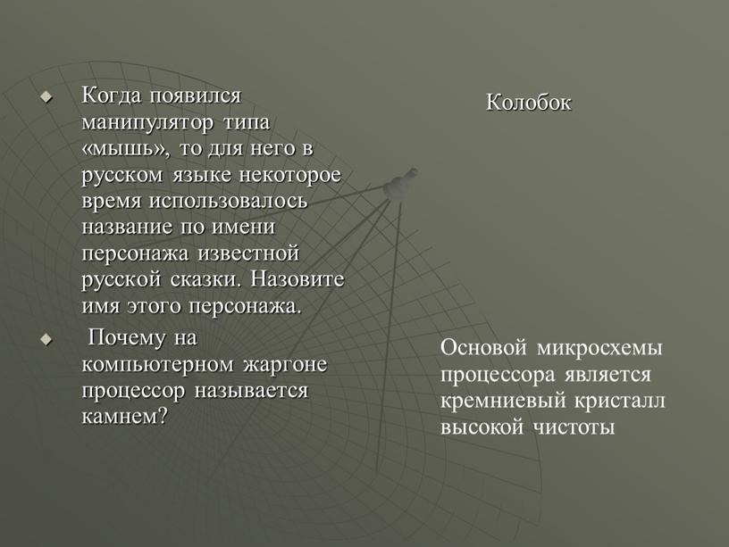 Когда появился манипулятор типа «мышь», то для него в русском языке некоторое время использовалось название по имени персонажа известной русской сказки