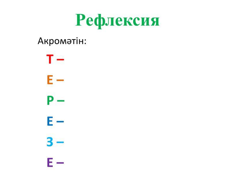 Рефлексия Акромәтін: Т – Е – Р –