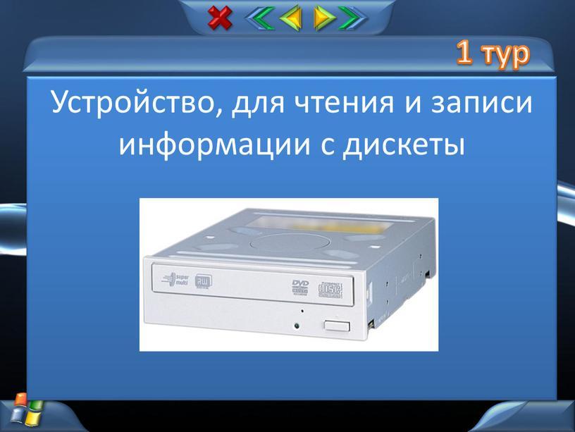 Устройство, для чтения и записи информации с дискеты