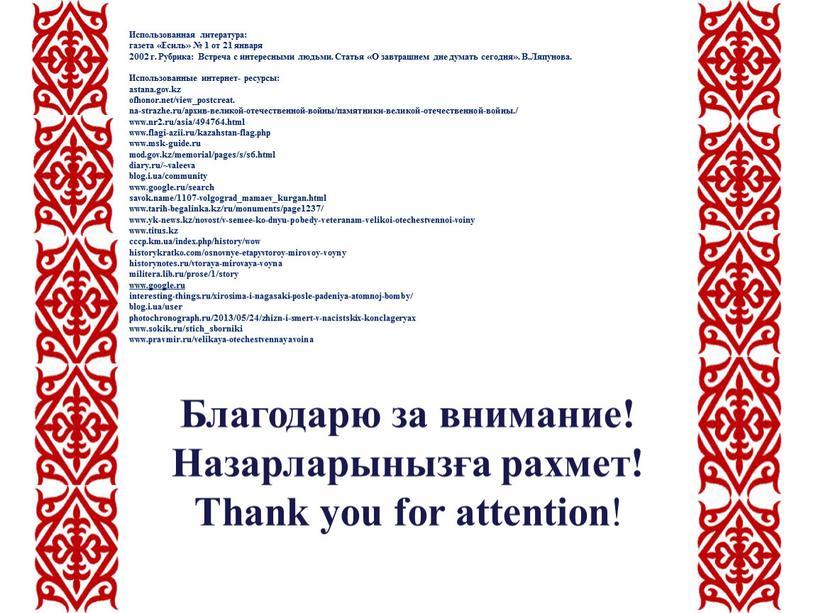 Использованная литература: газета «Есиль» № 1 от 21 января 2002 г