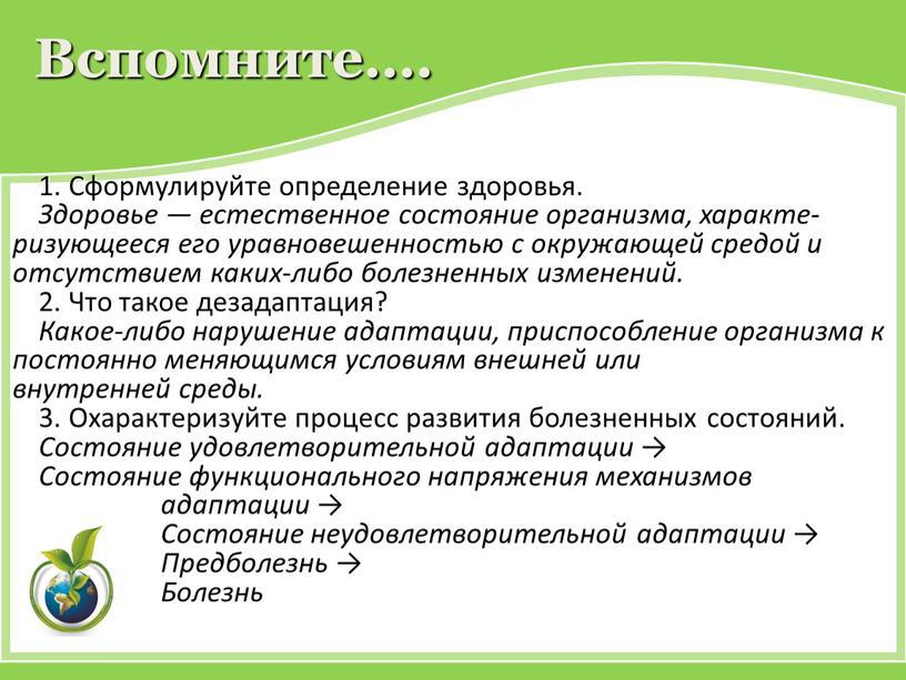 Вспомните…. 1. Сформулируйте определение здоровья
