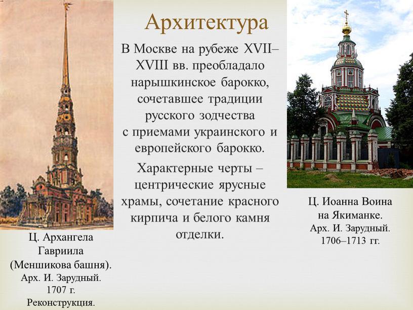 Архитектура В Москве на рубеже